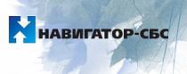 Навигатор-СБС