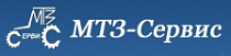 МТЗ-Сервис