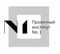 Проектный Институт № 1